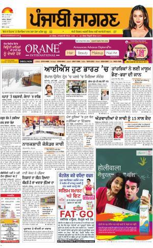 MALWA: Punjabi jagran News : 9th March 2017