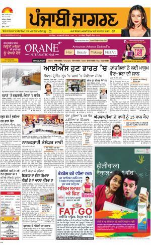 BATHINDA: Punjabi jagran News : 9th March 2017