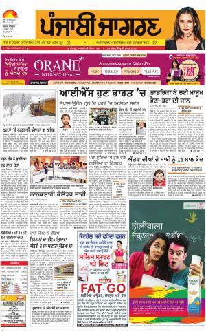 DOABA: Punjabi jagran News : 9th March 2017