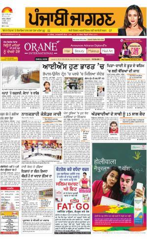 Chandigarh: Punjabi jagran News : 9th March 2017