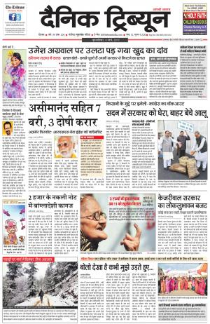 DT_09_March_2017_Rohtak