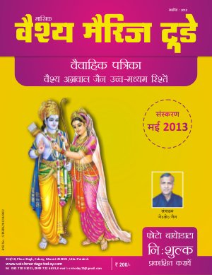 Vaish Marriage Today - Read on ipad, iphone, smart phone and tablets.
