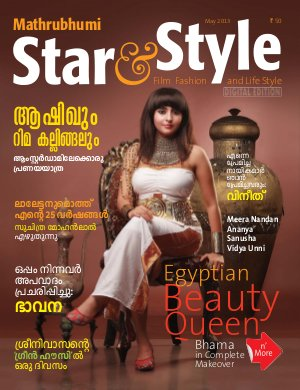 Star & Style - 2013 May - Read on ipad, iphone, smart phone and tablets.