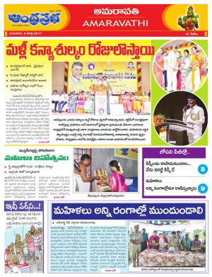 9-3-2017 Vijayawada