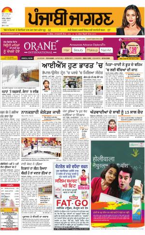 JALANDHAR: Punjabi jagran News : 9th March 2017