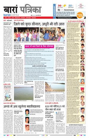 Baran Rajasthan Patrika
