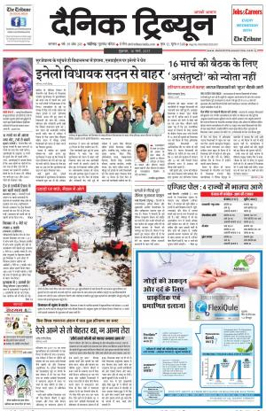 DT_10_March_2017_Karnal