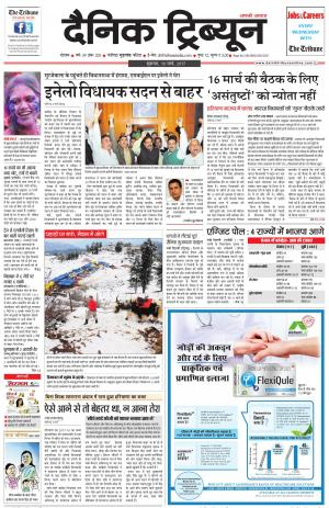DT_10_March_2017_Rohtak