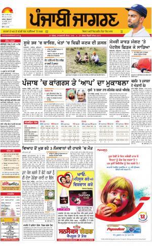 MOGA/FARIDKOT/MUKTSAR: Punjabi jagran News : 10th March 2017