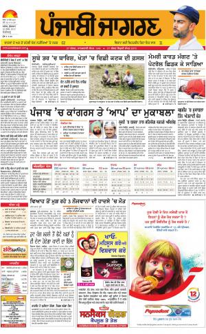 Chandigarh: Punjabi jagran News : 10th March 2017