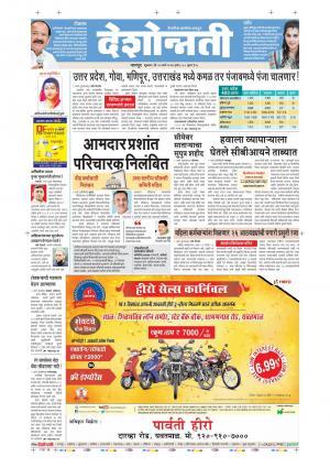10th Mar Nagpur