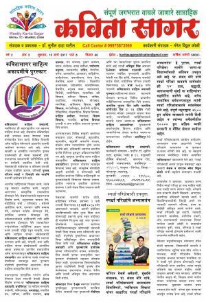 Weekly Kavita Sagar (साप्ताहिक कविता सागर) - संपादक: डॉ. सुनील दादा पाटील - March 10, 2017