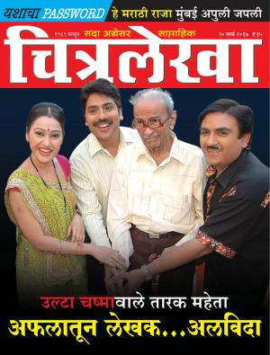Chitralekha Marathi - March 20, 2017