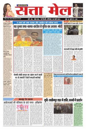 Satta Mail 04.03.2017