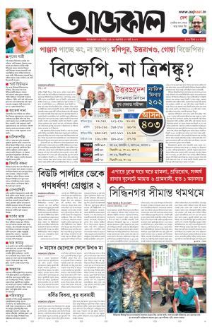 Aajkaal Kolkata e-newspaper in Bengali by Aajkaal