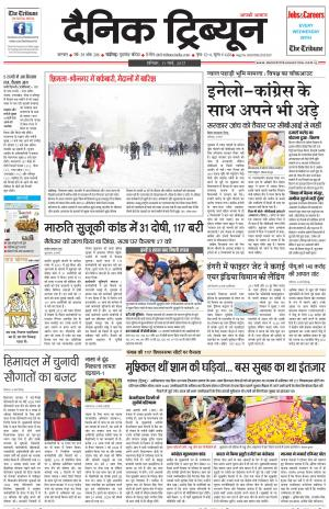 DT_11_March_2017_Karnal