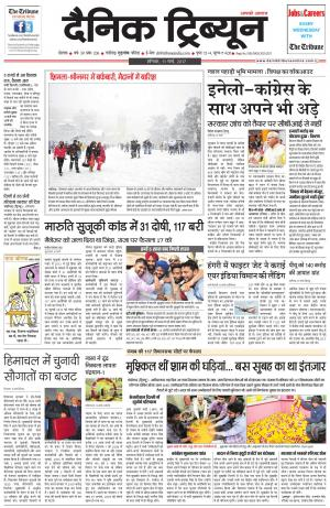 DT_11_March_2017_Rohtak