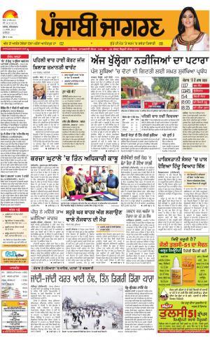 JALANDHAR: Punjabi jagran News : 11th March 2017