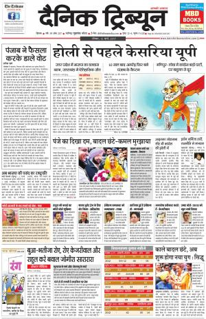 DT_12_March_2017_Rohtak
