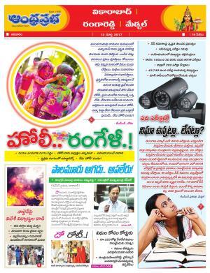 12-01-2017 Rangareddy