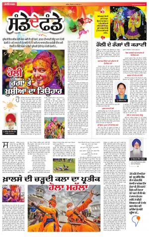 SUPPLEMENT: Punjabi jagran News : 12th March 2017