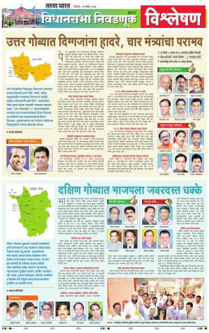 GOA ELECTION VISHES