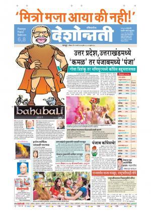 12th Mar Bhandara
