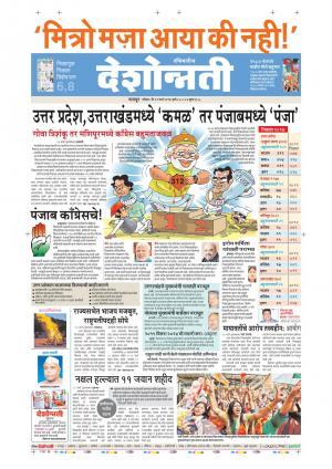12th Mar Nagpur