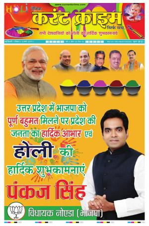 12 March 2017 - Election & Holi Special