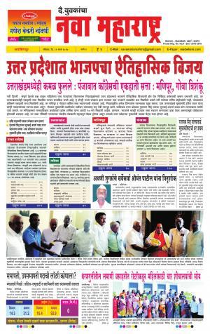 Daily Yuvakancha Nava Maharashtra (दैनिक - नवा महाराष्ट्र) - संपादक: अशोक कोळेकर - March 12, 2017
