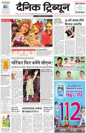 DT_13_March_2017_Rohtak
