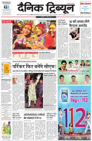 DT_13_March_2017_Karnal
