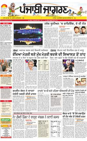 Tarantaran Publish : Punjabi jagran News : 13th March 2017