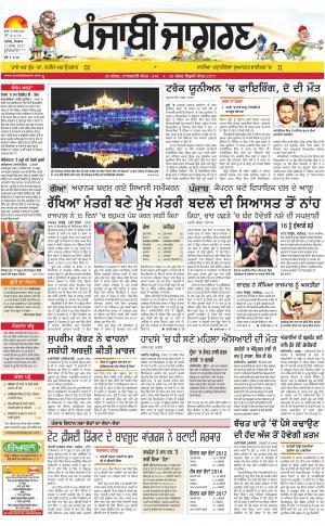 Jagraon Publish : Punjabi jagran News : 13th March 2017