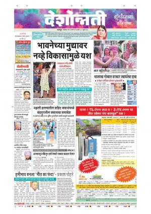 13th Mar Bhandara