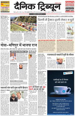DT_15_March_2017_Rohtak