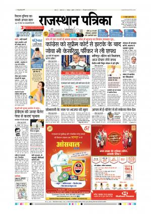 Rajsamand Edition