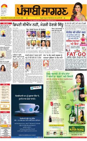 MOGA/FARIDKOT/MUKTSAR : Punjabi jagran News : 15th March 2017