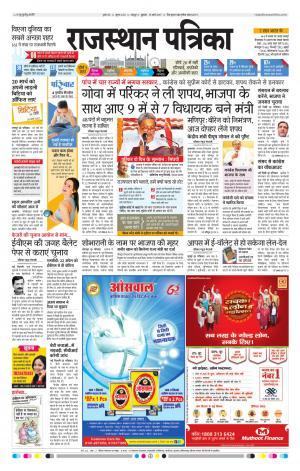 Jaipur 15-03-2017