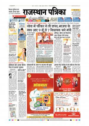Udaipur City Editon