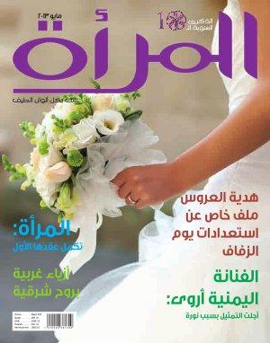 Al Mara May_R