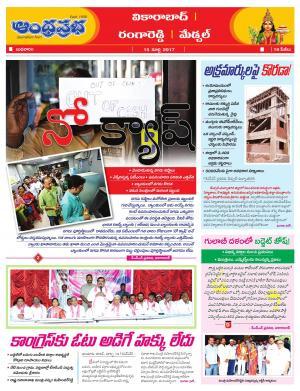 15-3-2017 Rangareddy