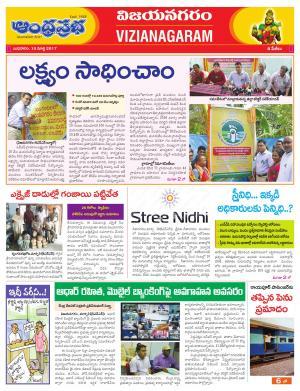 15-3-2017 Vijayanagaram