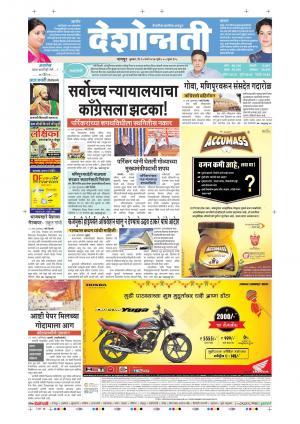 15th Mar Bhandara