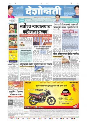 15th Mar Nagpur