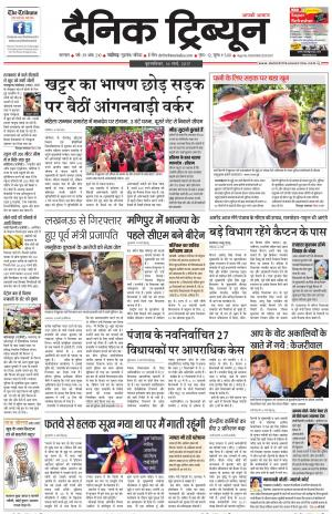 DT_16_March_2017_Karnal