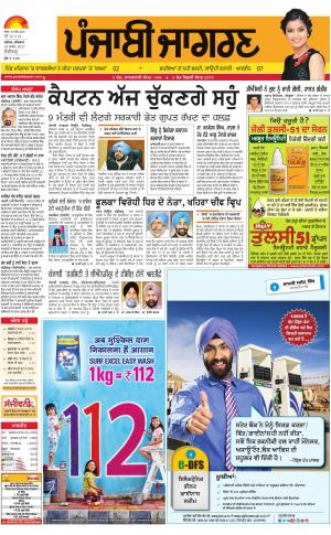 Chandigarh: Punjabi jagran News : 16th March 2017