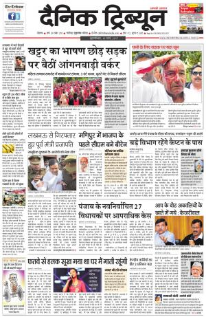 DT_16_March_2017_Rohtak