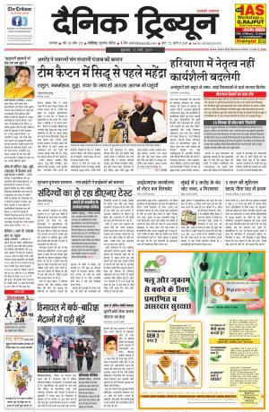 DT_17_March_2017_Karnal