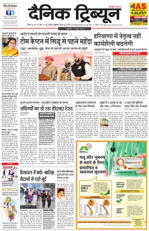DT_17_March_2017_Rohtak